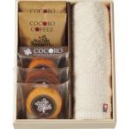 ココロ 今治タオル・バームクーヘンセット(木箱入) 〈COCO-20〉 〈A4〉 洋菓子 焼き菓子