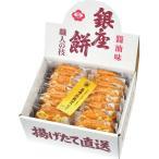 銀座花のれん 銀座餅(15枚) 〈B5〉 pq 和菓子 おかき・あられ