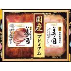 メーカー直送 お中元 日本ハム 美ノ国 国産プレミアム はちみつ焼きとアイスバインセット 〈UKI-502〉 代引き不可 お手渡しには向きません pq