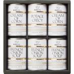 お中元 ギフト 送料無料 帝国ホテル スープ缶詰セット(6缶) 〈IH-30SD〉 pq