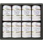 お中元 ギフト 送料無料 帝国ホテル スープ缶詰セット(8缶) 〈IH-40SD〉 pq
