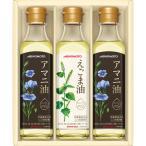 味の素 えごま油&アマニ油ギフト 〈EGA-30N〉