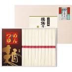 手延素麺 揖保乃糸(つゆ付) YKH-25 (B4) のし 包装 メッセージカード 無料 内祝い 快気 香典返し