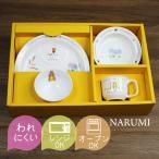 ベビー食器セット ナルミ ベビー食器セット(お食い初め)日本製 みんなでたべよ 幼児セット