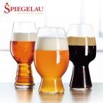 送料無料 シュピゲラウ クラフトビールグラス・テイスティング・キット(3個入) ドイツの名門グラスウェアブランド ビールグラス -4991693/SP01-