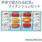 フィナンシェ&ウェッジウッド ワイルドストロベリーティーバッグセット 14個 紅茶 ティーバッグ スイーツ ギフト のし 包装 ラッピング メッセージカード 無料