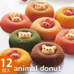 カリーノ アニマルドーナツ 12個 〈CAD-30〉 焼きドーナツ 名入れ 詰め合わせ ギフト 出産内祝い 手土産 お返し 内祝い