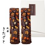 祇園きたざと パウンドケーキ チョコ 2本 〈GK-P2〉 焼き菓子 名入れ 詰め合わせ ギフト 出産内祝い 手土産 お返し 内祝い
