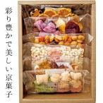 鞍馬庵 京 干菓華子 -HIKAGESHI- 6袋 〈KHKG-6〉 おかき せんべい 名入れ ギフト 出産内祝い 手土産 お返し 内祝い