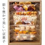 鞍馬庵 京 干菓華子 -HIKAGESHI- 8袋 〈KHKG-8〉 おかき せんべい 名入れ ギフト 出産内祝い 手土産 お返し 内祝い