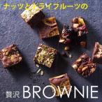 お菓子 詰め合わせ ホシフルーツ ナッツとドライフルーツの贅沢ブラウニー 12個 名入れ対応 〈99028-07〉 HFZB-12 H8H