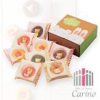 お菓子 詰め合わせ カリーノ アニマルドーナツ8個 〈99042-04〉 CAD-20 H8H