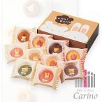 お菓子 詰め合わせ カリーノ アニマルドーナツ10個 〈99042-05〉 CAD-25 H8H