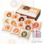 お菓子 詰め合わせ カリーノ アニマルドーナツ12個 〈99042-06〉 CAD-30 H8H