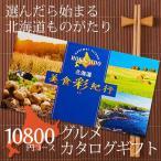 カタログギフト グルメ 北海道 美食彩紀行 10800円コース はまなす お礼 記念品 結婚祝い 内祝い 海鮮 肉 スイーツ