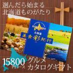カタログギフト グルメ 3点チョイス 北海道 美食彩紀行 15800円コース ナナカマド お礼 記念品 結婚祝い 内祝い 海鮮 肉 スイーツ