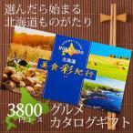 カタログギフト グルメ 北海道 美食彩紀行 3800円コース ひまわり お礼 記念品 結婚祝い 内祝い 海鮮 肉 スイーツ