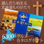 カタログギフト グルメ 北海道 美食彩紀行 6300円コース ライラック お礼 記念品 結婚祝い 内祝い 海鮮 肉 スイーツ