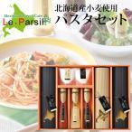ル・パセリ 北海道小麦使用 パスタセット HPT-30/お返し 内祝い 引き出物