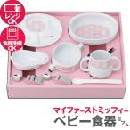 ベビー食器セット 日本製 マイ ファースト ミッフィー ベビー食器 子供食器 セット ピンク