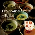 目録ギフト Grande chef Soupe スープ & 生ハム賞品 景品 記念品 ギフト 届け先の都合に合わせられる