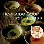 目録ギフト Grande chef Soupe スープ & クリームコロッケ賞品 景品 記念品 ギフト 届け先の都合に合わせられる