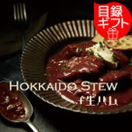 目録ギフト Grande chef stew シチュー & 生ハム賞品 景品 記念品 ギフト 届け先の都合に合わせられる