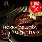 目録ギフト Grande chef stew シチュー & クリームコロッケ賞品 景品 記念品 ギフト 届け先の都合に合わせられる