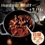 目録ギフト Grande chef hashed beef ハッシュドビーフ & 生ハム賞品 景品 記念品 ギフト 届け先の都合に合わせられる