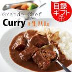 目録ギフト Grande chef curry カレー & 生ハム賞品 景品 記念品 ギフト 届け先の都合に合わせられる