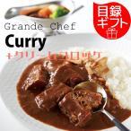 目録ギフト Grande chef curry カレー &