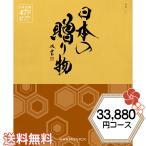 日本の贈り物金色 カタログギフト ハーモニック 日本の贈り物 33880円コース 金色 内祝い 出産祝い 結婚祝い 香典返し 日本全国47都道府県の美味・名品