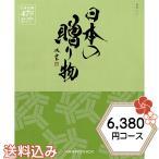 日本の贈り物抹茶 カタログギフト ハーモニック 日本の贈り物 6380円コース 抹茶 内祝い 出産祝い 結婚祝い 香典返し 全国47都道府県の美味・名品 送料込みで↓