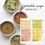 OCEAN&TERRE オーシャンテール フリーズドライ野菜スープセットC おしゃれな スープギフト のし ラッピング メッセージカード 手提げ袋 無料