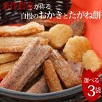 送料無料 米作農家が作るおかきとたがね餅 大川農園 5種類から3種類を選べる 3袋ギフトセット せんべい・煎餅・あられ・お土産
