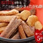 送料無料 米作農家が作るおかきとたがね餅 大川農園 5種類から5種類を選べる 5袋ギフトセット せんべい・煎餅・あられ・お土産