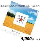 ショッピングカタログギフト リンベル カタログギフト グルメ 北海道七つ星ギフト カムイコース(R829-002)