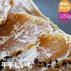 干し芋 紅はるか 茨城県産 120g×1袋 白鳥の雪ん子