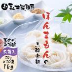 玉井製麺所 ほんまもんの三輪素麺 1kg 木箱 MP-40 高級品 そうめんギフト 三輪 astk