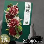 カタログギフト アズユーライク 20,800円コース シャディ 和柄表紙 ギフトカタログ 杜若 出産祝い 内祝い 香典返し
