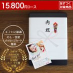 カタログギフト プレミアム エシャロット(AEO)15600円コース (168018099)