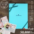カタログギフト プレミアム アスペルジュ(VOO)50600円コース (168018137)