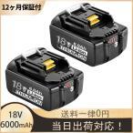 マキタ 18V バッテリー 互換 BL1860B 6.0AH マキタ バッテリー 18V  LED残量表示 BL1830 BL1840 BL1850 BL1860 リチウムイオン電池 2個セット