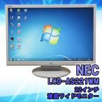 【中古】液晶モニター NEC LCD-AS221WM 22インチ (1680×1050/VGA DVI対応)【液晶ワイドディスプレイ】【ノングレア】【上下チルト可能】【送料込み!】