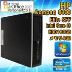 ショッピングOffice 【Microsoft Office Personal2007 付き】 中古 デスクトップパソコン HP Compaq 8100 Elite SFF Windows7 Core i3 530 2.93GHz メモリ4GB HDD160GB
