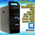 ★Windows10!/中古 サーバー Lenovo(レノボ) ThinkStation S30 Intel Xeon E5-1620 3.60GHz メモリ16GB HDD250GB NVIDIA Quadro 4000