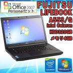 ショッピングOffice Microsoft Office Personal 2007付 中古 ノートパソコン 富士通 LIFEBOOK A553/G Windows7 15.6インチ Celeron B730 1.80GHz メモリ4GB HDD320GB