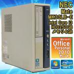 ショッピングOffice Microsoft Office Personal 2010付 中古 デスクトップパソコン NEC Mate MK33LB-E Windows7 Corei3 2120 3.30GHz メモリ4GB HDD250GB