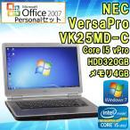 ショッピングOffice Microsoft Office 2007付 中古 ノートパソコン NEC VersaPro VK25MD-C Windows7 15.6インチ Core i5 vPro 2520M 2.5GHz メモリ 4GB HDD320GB 無線LANなし
