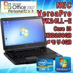 ショッピングOffice Microsoft Office 2007付 中古 NEC VersaPro VK24LL-E Windows7 15.6インチ(1366×768) Core i3 2370M 2.40GHz メモリ4GB HDD250GB 無線LANなし